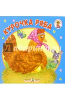 Ушинский Константин Дмитриевич Курочка Ряба/Книжка-раскладушка