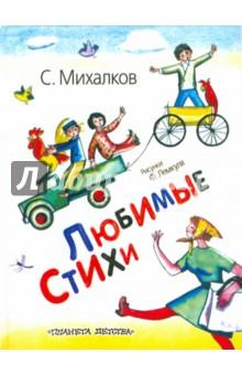 Михалков Сергей Владимирович Любимые стихи