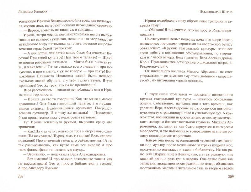 Иллюстрация 1 из 8 для Искренне Ваш Шурик - Людмила Улицкая | Лабиринт - книги. Источник: Лабиринт