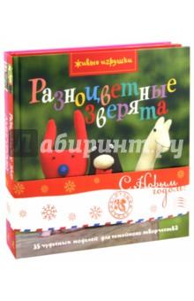 Камидзе Фуми, Тренч Ники, Шорт Рози Живые игрушки (комплект из 2-х книг)