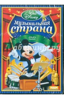 Walt Disney. Музыкальная страна. Сборник мультфильмов (DVD)