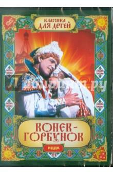 Роу Александр Конек-горбунок (DVD)