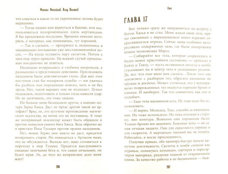 Иллюстрация 1 из 10 для Лич - Михайлов, Поляков | Лабиринт - книги. Источник: Лабиринт