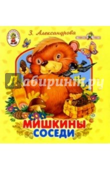 Александрова Зинаида Николаевна Мишкины соседи/Книжка-раскладушка