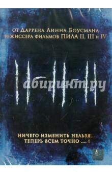 Линн Даррен Боусман 11-11-11 (DVD)