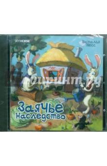 Несс Наталья Заячье наследство (CD)