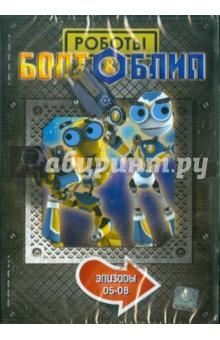 Дикон Тим, Лепениотис Петер Болт и Блип. Выпуск 2 (DVD)