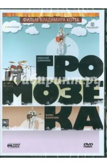 Котт Владимир Громозека (DVD)