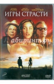 Глейзер Митч Игры страсти (DVD)