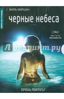 Маршан Жиль Черные небеса (DVD)