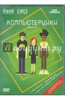Лайнхэн Грэхэм Компьютерщики. Сезон 1 (DVD)