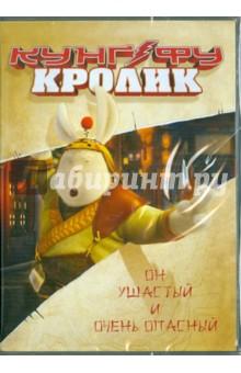 Джан Сан Ли Кунг-фу Кролик (DVD)