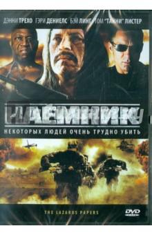 Хандли Джереми, Зирилли Дэниэл Наемник (DVD)