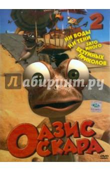 Шин Тай-Сик Оазис Оскара. Выпуск 2 (14-26 серии) (DVD)
