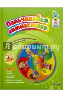 Пальчиковая гимнастика. 3-5 лет (+DVD)