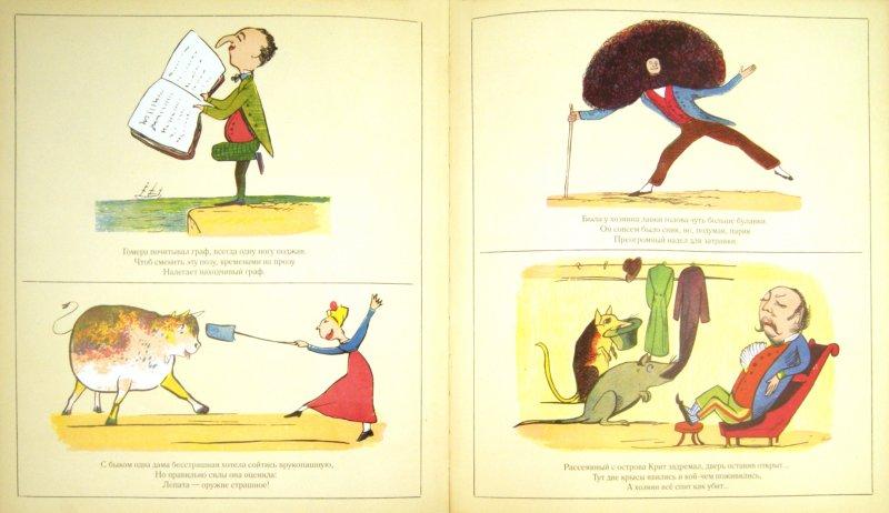 Иллюстрация 1 из 16 для Мир вверх тормашками - Эдвард Лир | Лабиринт - книги. Источник: Лабиринт