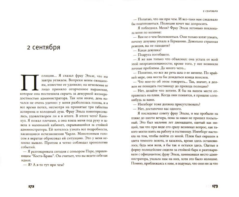 Иллюстрация 1 из 9 для Третий рейх - Роберто Боланьо | Лабиринт - книги. Источник: Лабиринт