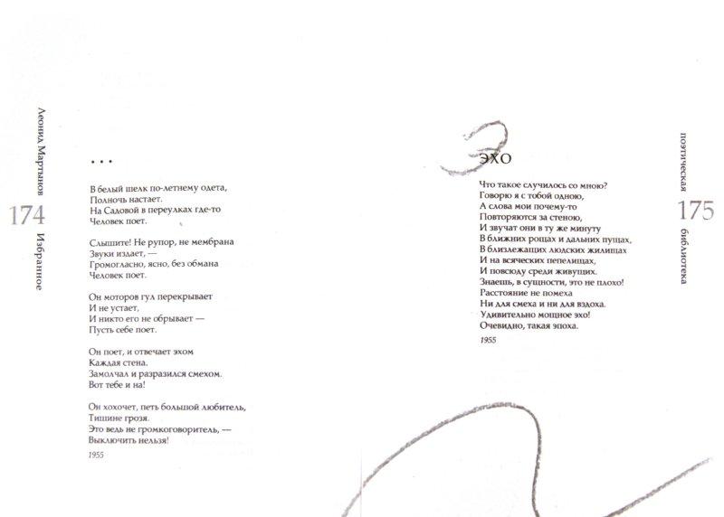 Иллюстрация 1 из 5 для Избранное - Леонид Мартынов | Лабиринт - книги. Источник: Лабиринт