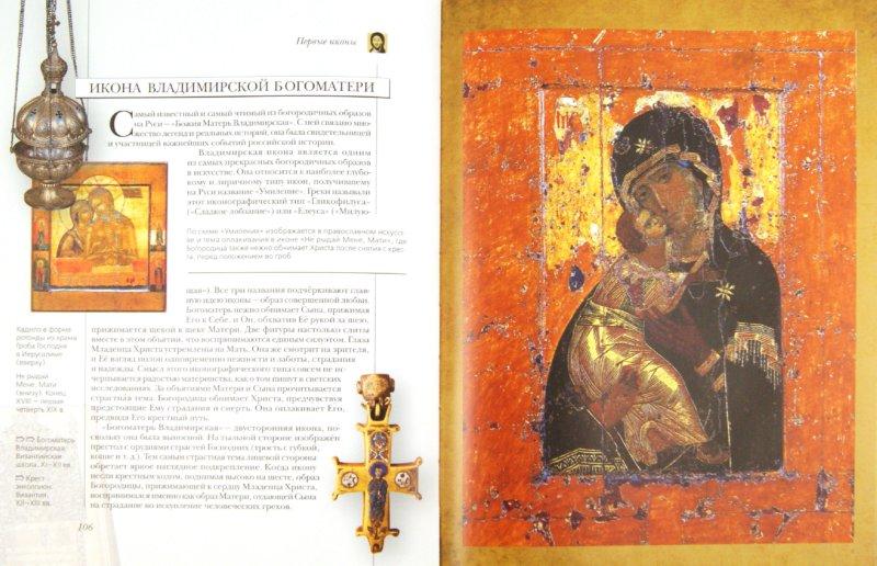 Иллюстрация 1 из 23 для Русские иконы | Лабиринт - книги. Источник: Лабиринт
