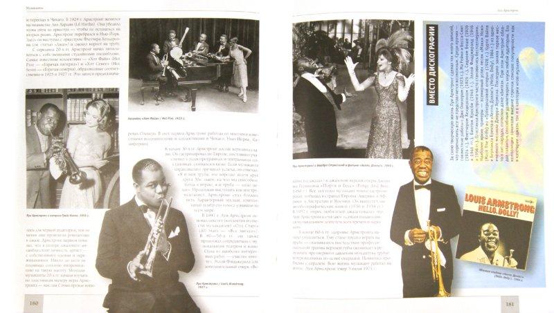 Иллюстрация 1 из 15 для Музыка наших дней | Лабиринт - книги. Источник: Лабиринт
