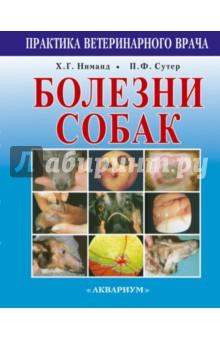 Болезни собак. Практическое руководство для ветеринарных врачей