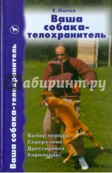 Ваша собака-телохранитель. Выбор породы. Содержание. Дрессировка. Кормление
