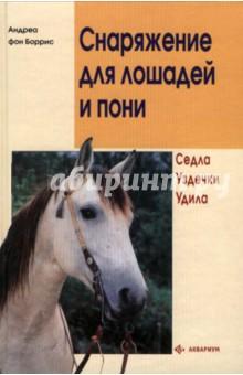 """Книга """"Снаряжение для лошадей и пони. Седла. Уздечки. Удила ..."""