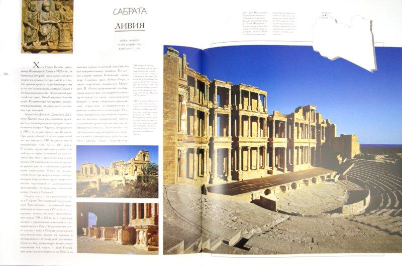 Иллюстрация 1 из 2 для Сокровища человечества. Всемирное наследие ЮНЕСКО - Каттанео, Трифони | Лабиринт - книги. Источник: Лабиринт