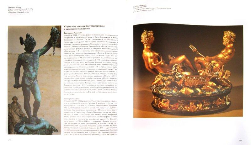 Иллюстрация 1 из 5 для Искусство итальянского Ренессанса | Лабиринт - книги. Источник: Лабиринт
