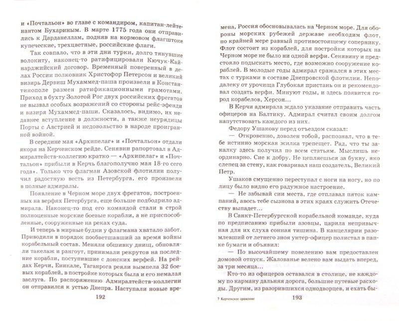Ирина Богданова Три Анны Fb2