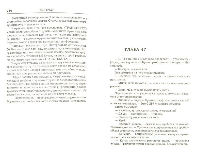 Иллюстрация 1 из 4 для Цифровая крепость - Дэн Браун | Лабиринт - книги. Источник: Лабиринт