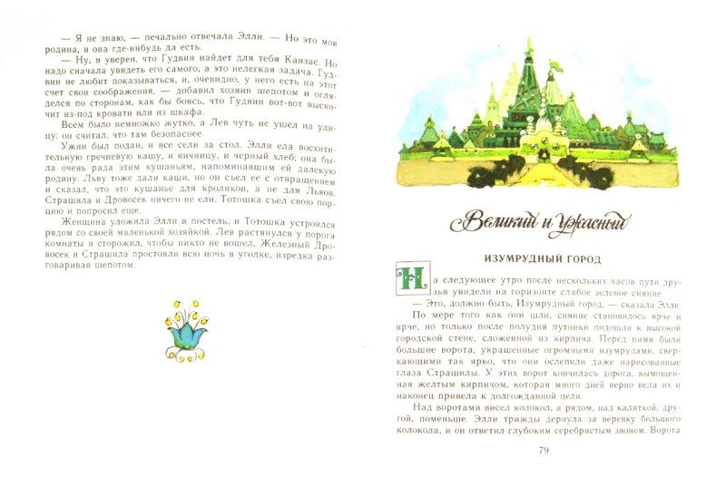 Иллюстрация 1 из 47 для Волшебник Изумрудного города - Александр Волков | Лабиринт - книги. Источник: Лабиринт