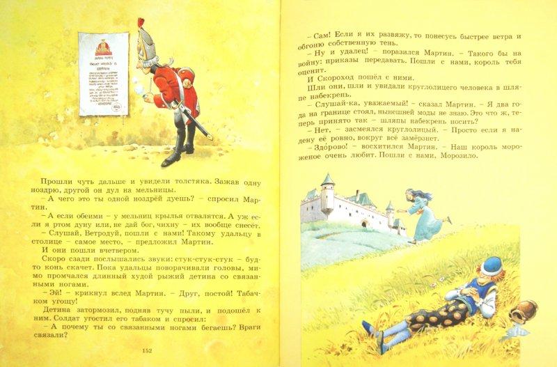 Иллюстрация 1 из 38 для Все самые великие сказки мира | Лабиринт - книги. Источник: Лабиринт