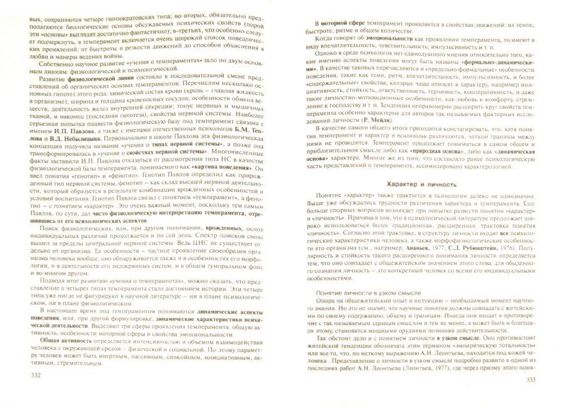 Иллюстрация 1 из 19 для Психология индивидуальных различий - Юлия Гиппенрейтер | Лабиринт - книги. Источник: Лабиринт