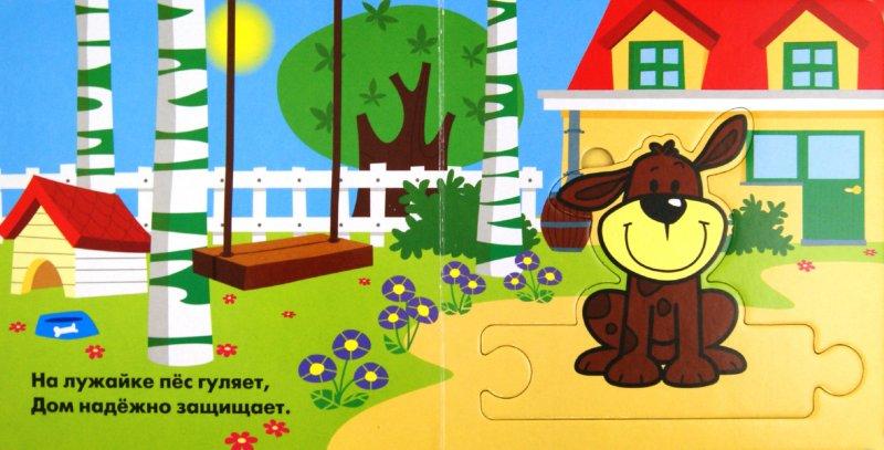 Иллюстрация 1 из 13 для Собери цепочку. Семья | Лабиринт - игрушки. Источник: Лабиринт
