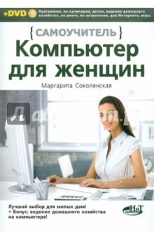Компьютер для женщин. Самоучитель (+ DVD)