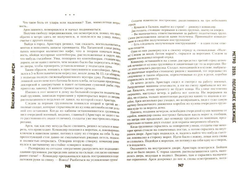 Иллюстрация 1 из 10 для Метро 2033: Последнее убежище | Лабиринт - книги. Источник: Лабиринт