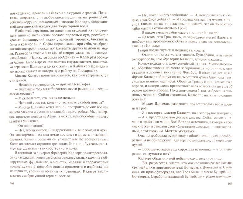 Иллюстрация 1 из 10 для Греческое сокровище: биографический роман о Генрихе и Софье Шлиман - Ирвинг Стоун | Лабиринт - книги. Источник: Лабиринт