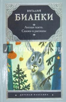 Обложка книги Лесная газета