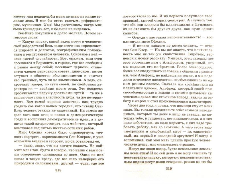 Иллюстрация 1 из 5 для Хижина дяди Тома - Гарриет Бичер-Стоу | Лабиринт - книги. Источник: Лабиринт