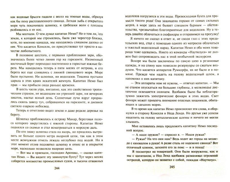Иллюстрация 1 из 7 для Двадцать тысяч лье под водой - Жюль Верн | Лабиринт - книги. Источник: Лабиринт