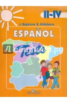Испанский язык. 2-4 классы. Тестовые и контрольные задания