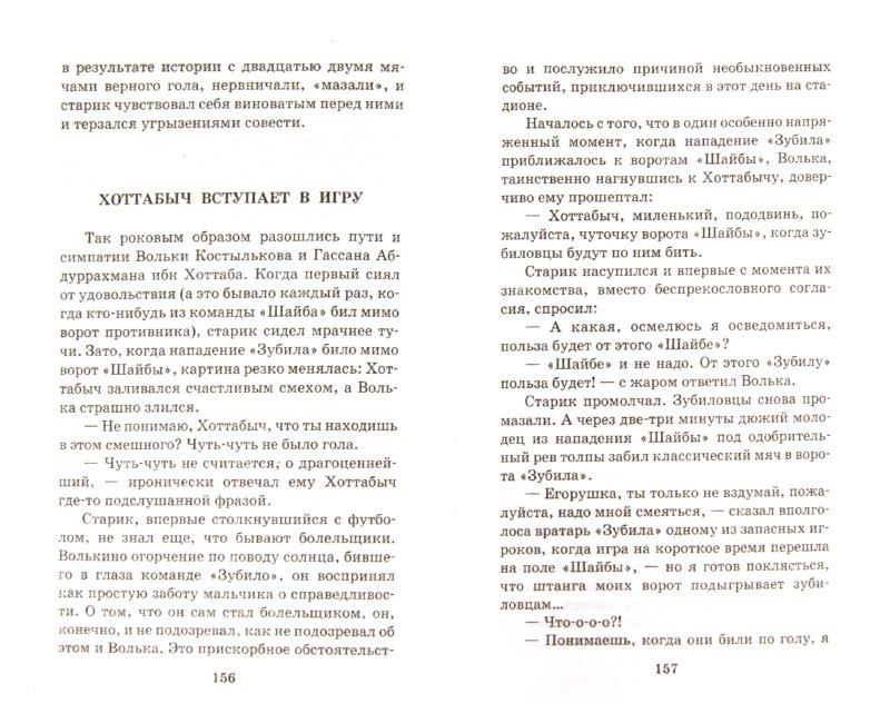 Иллюстрация 1 из 4 для Старик Хоттабыч - Лазарь Лагин | Лабиринт - книги. Источник: Лабиринт