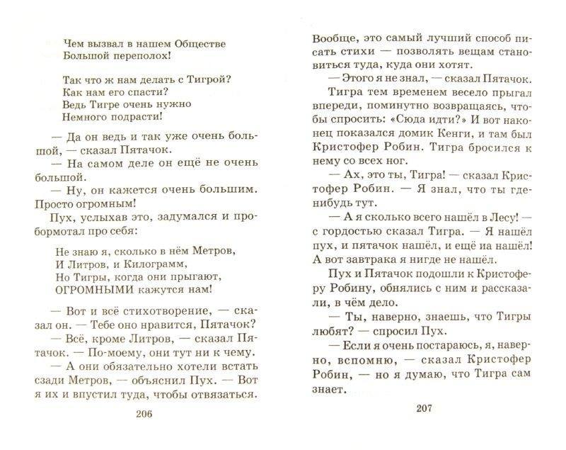 Иллюстрация 1 из 23 для Винни-Пух и все-все-все - Алан Милн | Лабиринт - книги. Источник: Лабиринт