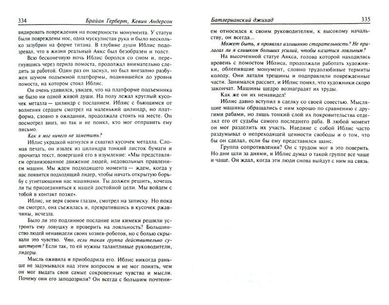 Иллюстрация 1 из 16 для Дюна. Батлерианский джихад - Брайан Герберт   Лабиринт - книги. Источник: Лабиринт