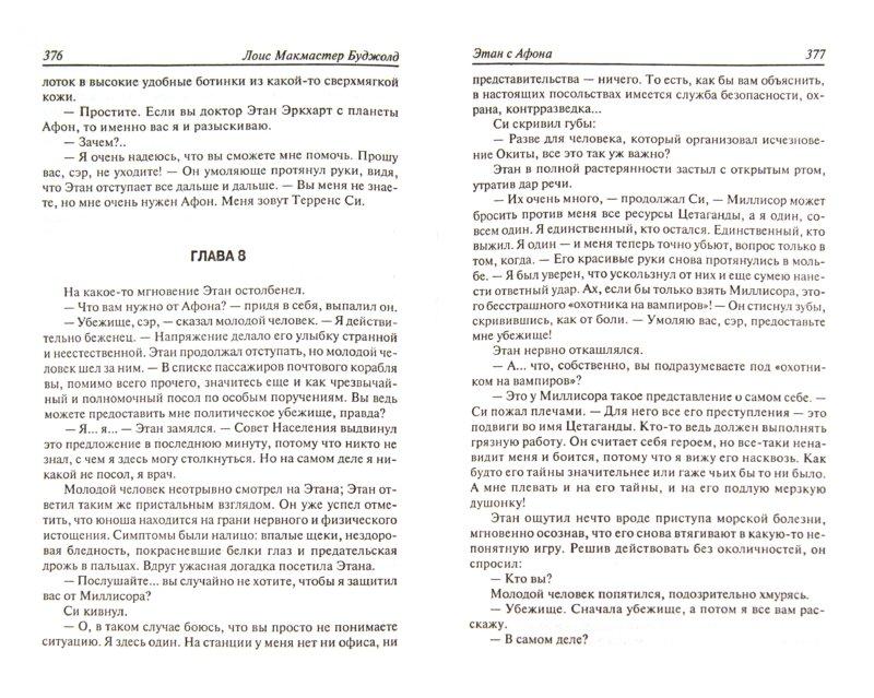 Иллюстрация 1 из 6 для В свободном падении. Этан с Афона. Цетаганда - Лоис Буджолд   Лабиринт - книги. Источник: Лабиринт