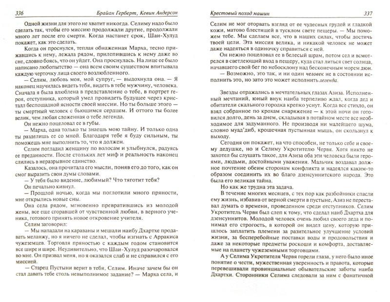 Иллюстрация 1 из 22 для Дюна. Крестовый поход машин - Герберт, Андерсон | Лабиринт - книги. Источник: Лабиринт