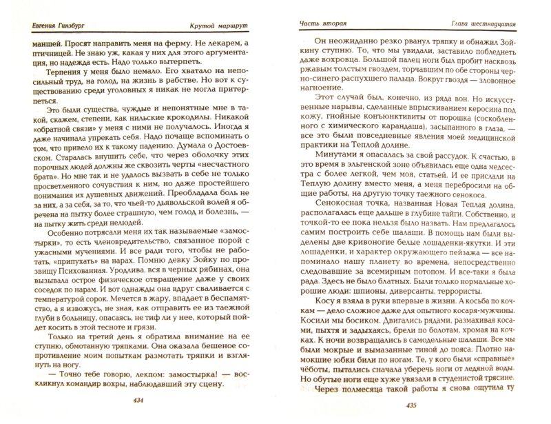 Иллюстрация 1 из 8 для Крутой маршрут. Хроника времен культа личности - Евгения Гинзбург | Лабиринт - книги. Источник: Лабиринт