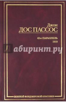 42-я параллель. 1919Классическая зарубежная проза<br>В томе представлены наиболее известные произведения классика американской литературы Джона Дос Пассоса.<br>
