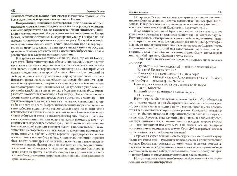 Иллюстрация 1 из 7 для Остров доктора Моро. Первые люди на Луне. Пища богов. Рассказы - Герберт Уэллс | Лабиринт - книги. Источник: Лабиринт